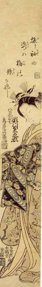 Torii Kiyomitsu, Segawa Kikunojo II (1761).